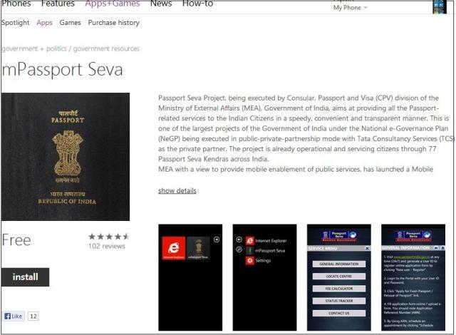 mPassportSeva Mobile App