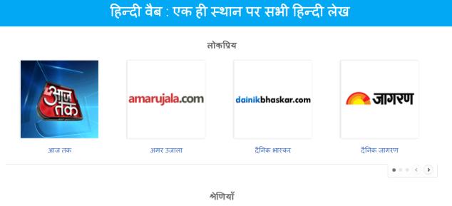 Hindi web